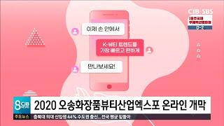 2020오송화장품뷰티엑스포 개막