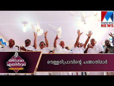 UDF peacemeet at Kannur    Thiruva Ethirva 22-09-2016                                | Manorama News