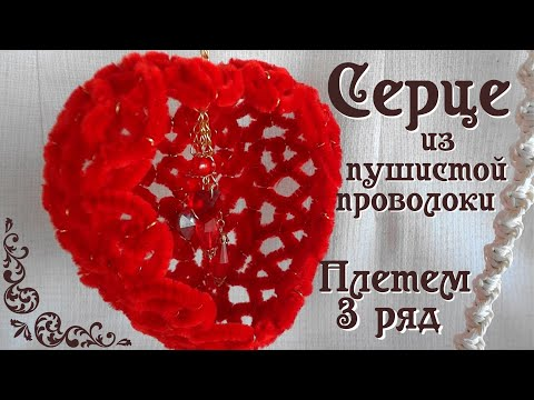 Сердечко плетеное из пушистой проволоки. Подарок на свадьбу сердце своими руками. 3 ряд Делай Декор!