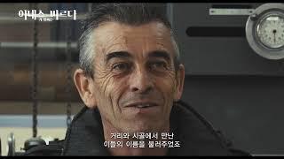 아녜스가 말하는 바르다 (자막판) - Trailer thumbnail