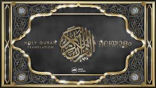 The Holy Quran | Part-30 | Translation | Malayalam
