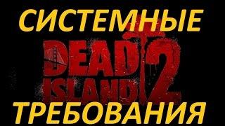 видео Dead Island 2 - новости 2016, слухи, дата выхода, системные требования