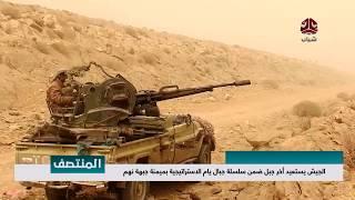 الجيش يستعد اخر جبل ضمن سلسلة جبال يام الاستراتيجية بميمنة جبهة نهم