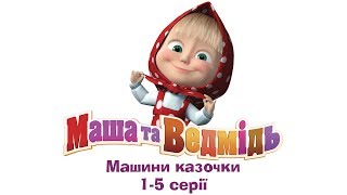 Машині казочки: Всі серії підряд (серії 1-5) Masha and the Bear