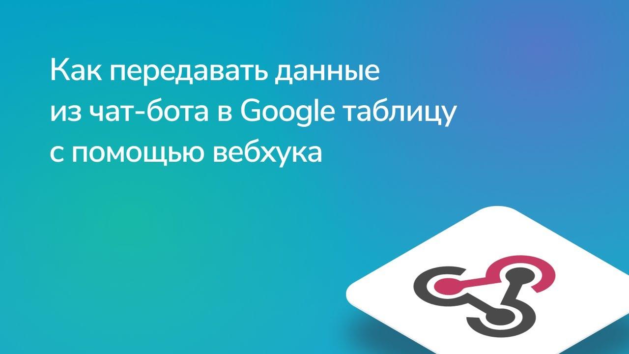Как передавать данные из чат-бота в Google таблицу с помощью вебхука