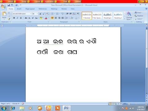 how to type oriya in akruti software english keyboard