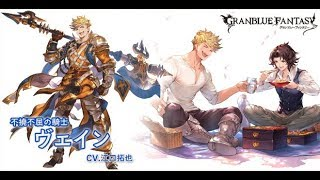 SSR Vane Character Showcase Granblue Fantasy