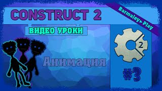Construct 2 [Урок # 3] Анимация ▌Animation