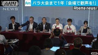 東京パラリンピックまでまもなく1年 組織委が会見(19/08/21)