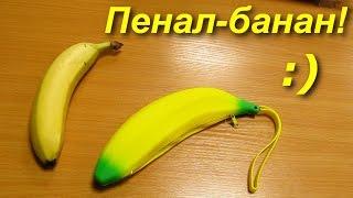 Прикольный пенал банан из Китая, banana pencil case