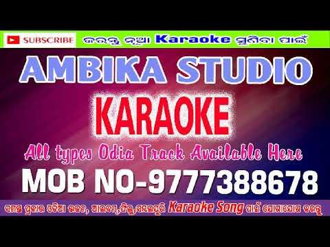 Sima dein Gale prema Odia karaoke song