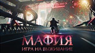 Трейлер фильма «Мафия: Игра на выживание» (2016)