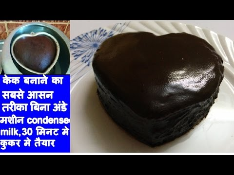 How To Make Eggless Chocolate Cake In Pressure Cooker Eggless Cake Recipe Without Oven