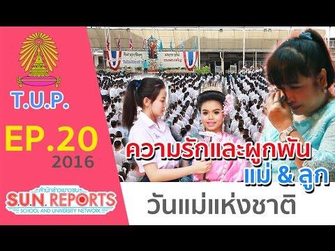 S.U.N. Reports By T.U.P. :วันแม่แห่งชาติ [Ep.20]