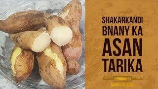 Shakarkandi boil recipe | HOW TO BOIL SWEET POTATO | by golden kitchen
