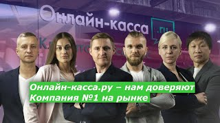 Онлайн-касса.ру — почему нам доверяют. Компания №1 на рынке.