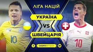 Україна Швейцарія Ліга Націй СКОРОФУТБОЛ Студія перед матчем