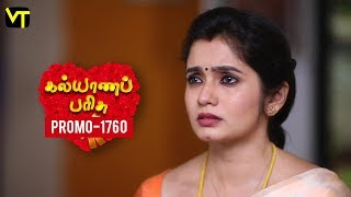 Kalyanaparisu Tamil Serial - கல்யாணபரிசு | Episode 1760 - Promo | 18 Dec 2019 | Sun TV Serials