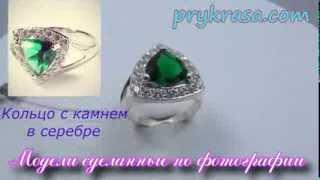 Серебряные украшения кольца эксклюзив на prykrasa com(, 2013-12-27T08:55:03.000Z)