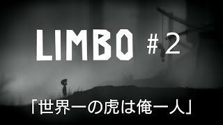 実況【LIMBO】#2「世界一のトラは俺一人」 thumbnail