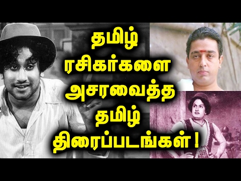 All Time Favourite Tamil Movies! | தமிழ்நாட்டியே அசரவைத்த தமிழ்திரைப்படங்களின் தொகுப்பு!