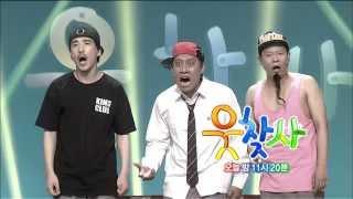 SBS [웃찾사] - 1일(금) 예고
