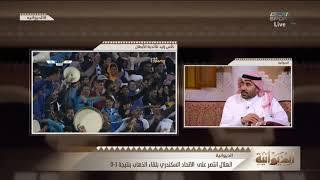 عبدالعزيز الخالد - الهلال متفوق فنيا على الاتحاد السكندري وفوساتي غير موفق في الأهلي  #الديوانية