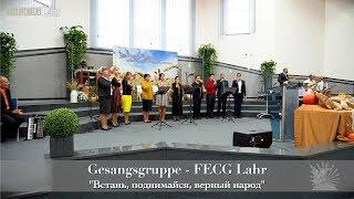 """FECG Lahr - Gesangsgruppe - """"Встань, поднимайся, Верный народ"""""""