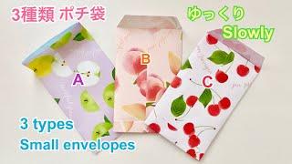 折り紙で作るポチ袋3種類/3 types of small envelopes