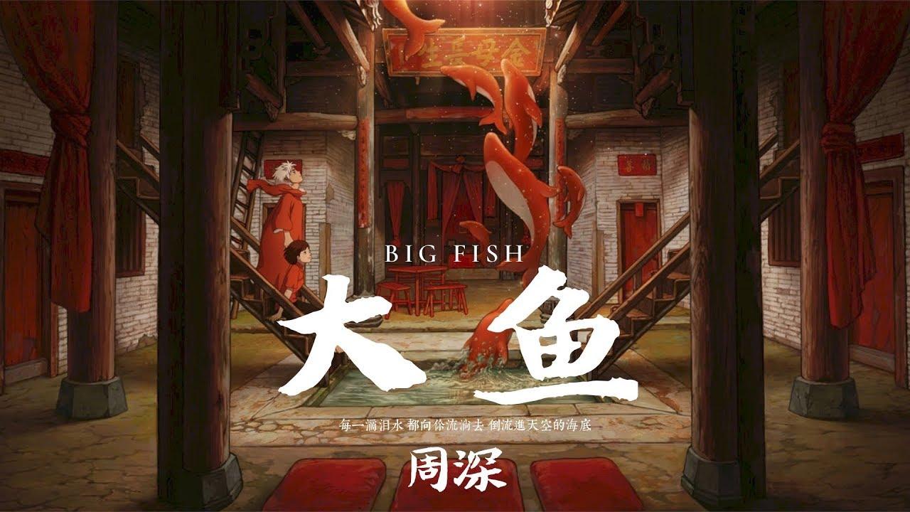 【HD】周深 - 大魚 Big Fish & Begonia Theme Song Chords - Chordify