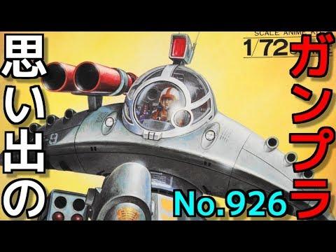 926 1/72 サバロフAG-9 ニコラエフ    『太陽の牙ダグラム』