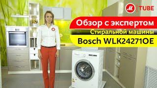 Видеообзор стиральной машины Bosch WLK24271OE с экспертом М.Видео