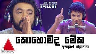 කොහොමද මේක අහලම බලන්න | Sri Lanka's Got Talent 2018 #SLGT Thumbnail