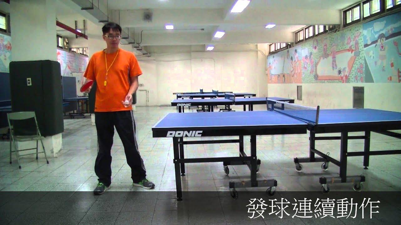 桌球正手發平擊球教學 - YouTube