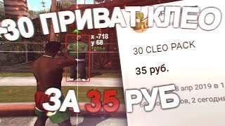 КУПИЛ 30 ПРИВАТНЫХ КЛЕО ЗА 35 РУБЛЕЙ!