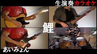 【あいみょん】『鯉』生演奏カラオケ Carp