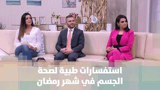 استفسارات طبية لصحة الجسم في شهر رمضان - د. نغم القرة غولي، د. فراس الكركي ود. لانا حتاملة