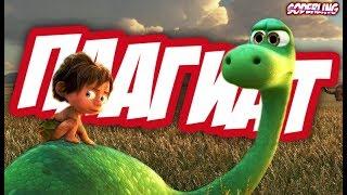 """""""Хороший Динозавр"""" - Плохой Ремейк """"Короля Льва"""""""