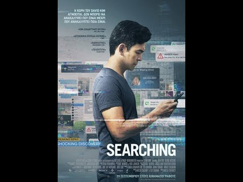 SEARCHING - NEW TRAILER (GREEK SUBS)