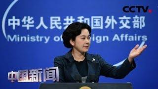[中国新闻] 中国外交部:对待暴力违法活动采用双重标准只会害人害己   CCTV中文国际