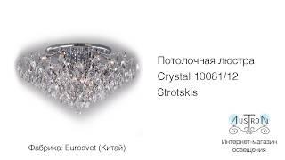 Видео обзор на потолочную люстру Crystal 10081/12 Strotskis (Eurosvet)