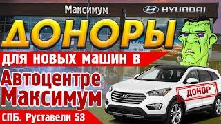 Доноры для новых машин в автоцентре Максимум на Руставели, д. 53 в СПБ.