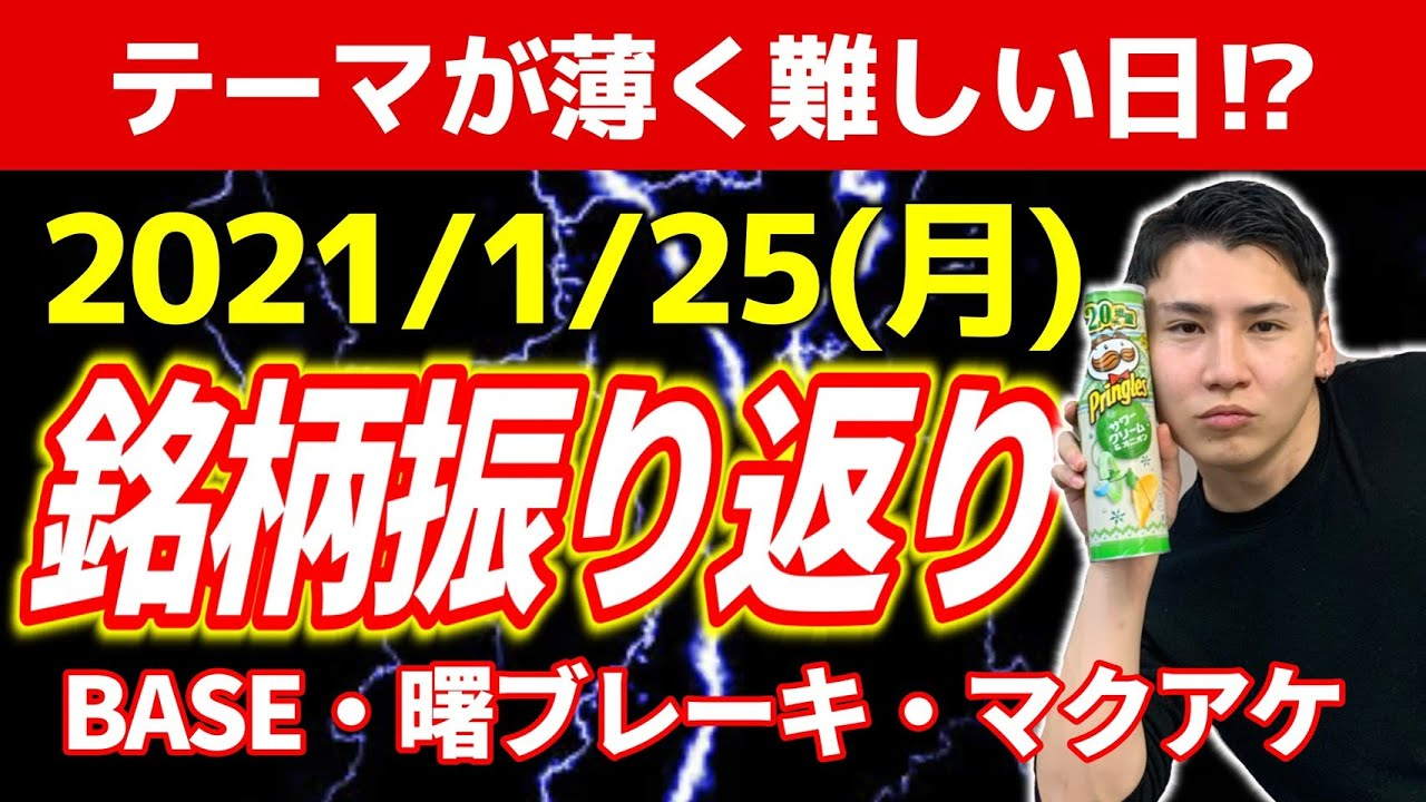 【相場振り返りシリーズ#109】2021年1月25日(月)~テーマが薄くて難しい日!?~