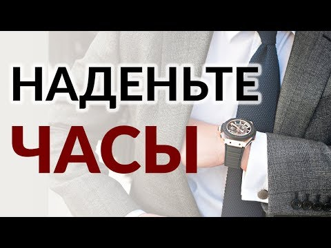 Как правильно носить наручные часы мужчине