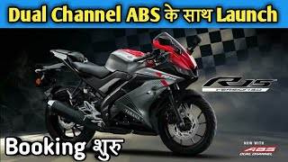 Yamaha R15 V3 ABS Model Price Top Speed and launch Date in india 2019 Hindi   Tech With Sid
