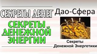 Секреты денег - Обучение секретам Денежной Энергетики I Дмитрий Владимирович