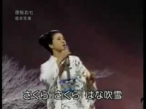 Sakamoto Fuyumi - Yozakura o shichi