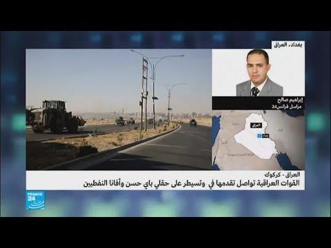 القوات العراقية تسيطر على حقلين للنفط في كركوك  - نشر قبل 1 ساعة