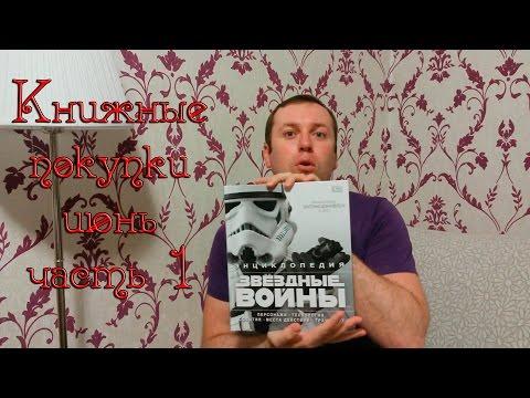 Книжные покупки июнь. Комиксы. звездные войны. Book haul