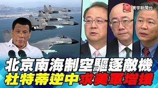 P4北京南海制空驅逐敵機 杜特蒂逆中求美軍增援|寰宇全視界20200606